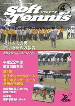 SoftTennis 2011/04 No.683