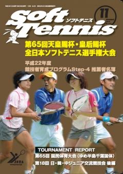 SoftTennis 2010/11 No.678