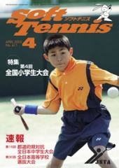 SoftTennis 2005/4 No.611