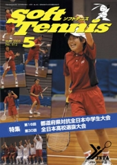SoftTennis 2005/5 No.612