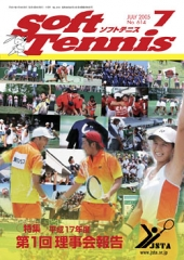 SoftTennis 2005/7 No.614