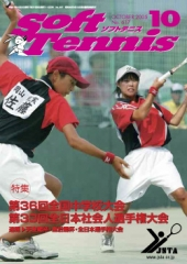 SoftTennis 2005/10 No.617