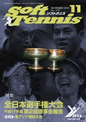 SoftTennis 2005/11 No.618