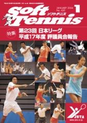 SoftTennis 2006/1 No.620