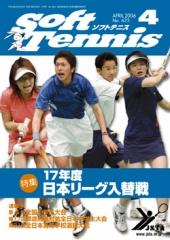 SoftTennis 2006/4 No.623