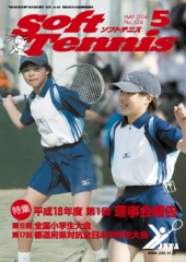 SoftTennis 2006/5 No.624