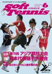 SoftTennis 2006/6 No.625