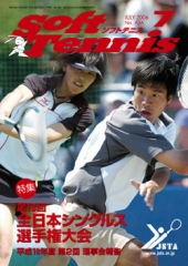 SoftTennis 2006/7 No.626