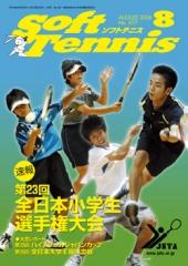 SoftTennis 2006/8 No.627