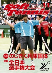SoftTennis 2006/11 No.630