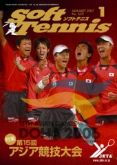 SoftTennis 2007/1 No.632
