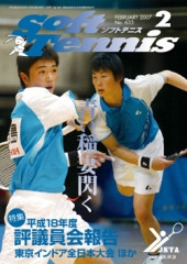 SoftTennis 2007/2 No.633
