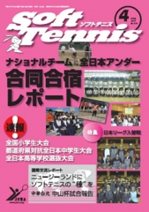 SoftTennis 2007/4 No.635