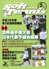 SoftTennis 2007/5 No.636