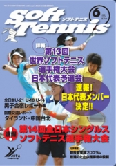 SoftTennis 2007/6 No.637