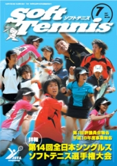 SoftTennis 2007/7 No.638