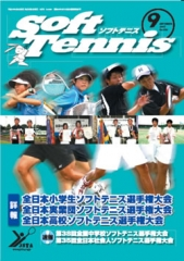 SoftTennis 2007/9 No.640