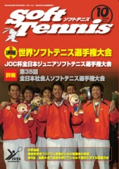 SoftTennis 2007/10 No.641