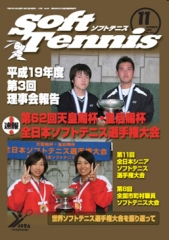 SoftTennis 2007/11 No.642