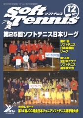 SoftTennis 2007/12 No.643