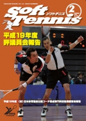SoftTennis 2008/2 No.645