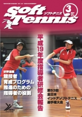 SoftTennis 2008/3 No.646