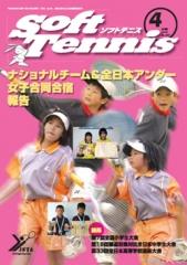 SoftTennis 2008/4 No.647