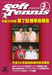 SoftTennis 2009/3 No.658