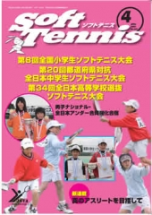 SoftTennis 2009/4 No.659