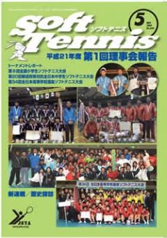 SoftTennis 2009/5 No.660