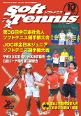 SoftTennis 2008/10 No.653