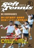 SoftTennis 2008/11 No.654