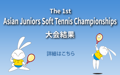 The 1st Asian Juniors Soft Tennis Championships 大会結果
